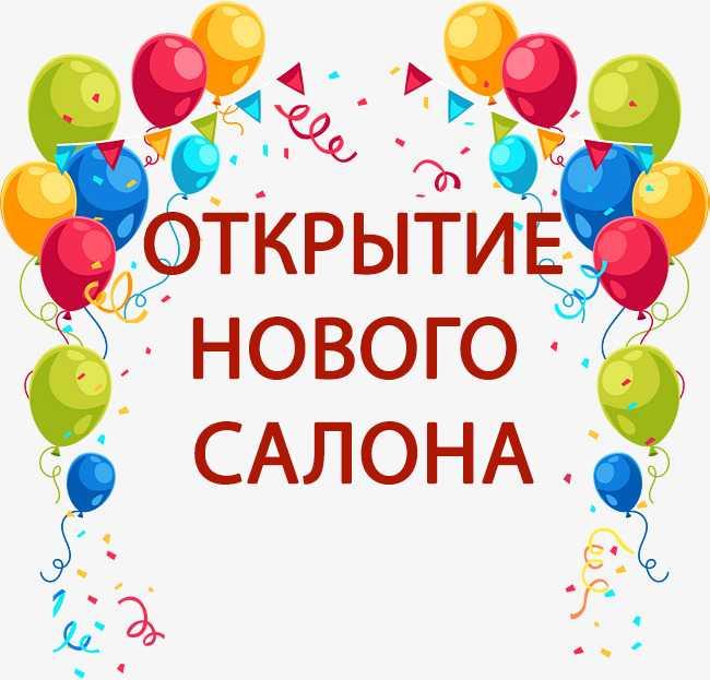 Поздравление с открытием сайта